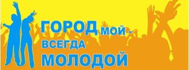 30 мая - День города Иваново