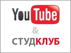 Youtube и студклуб